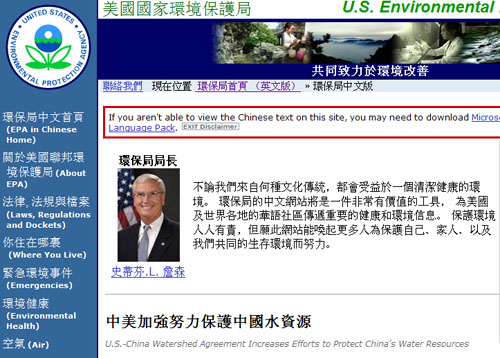 US EPA Chinese homepage