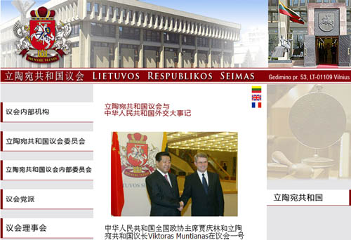 Lithuanian Parliament Chinese website