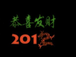 2012-01-20 Smallest Chinese new year card